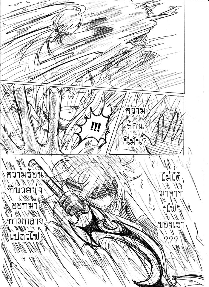 [นอกรอบ] Fra lem Blaze VS Raymona Griffith [3/2] Cf-ray2-6copy