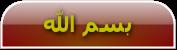 برنامج موسوعة التفاسير وعلوم القرآن  895341571_zps60fb2043