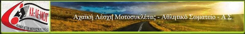 Φιλικη Προβολη Μιας Φιλικης Ιστοσελιδας - Αχαικη Λεσχη Μοτοσυκλετας ΑΧ-ΛΕ-ΜΟΤ 39424a33-d71e-4e59-9735-cac04907bf11_zpszwrzy6qd