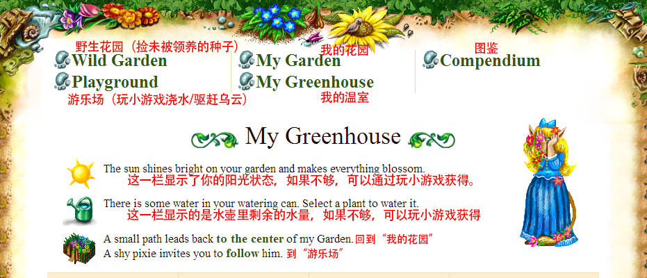 【Flowergame】养花游戏攻略(待完善) 10_zps5ba29686