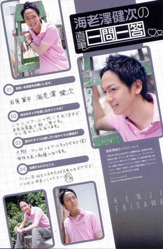 Ebisawa Kenji 7