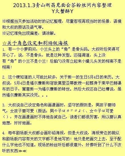 [New] Phỏng vấn Gosho Aoyama nóng hổi đầu năm 2013 X1_zps0bc63cd2
