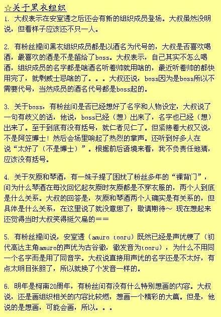 [New] Phỏng vấn Gosho Aoyama nóng hổi đầu năm 2013 X5_zps4a57f641