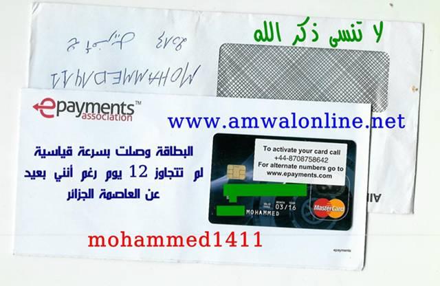 أحصل على بطاقة Prepaid MasterCard مجانا . Photo006_zps595aea6a