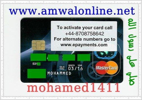 أحصل على بطاقة Prepaid MasterCard مجانا . Photo008_zps6f37beb1