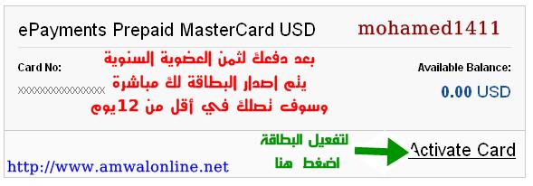 أحصل على بطاقة Prepaid MasterCard مجانا . Capture-20130402-121557_zps582aa562