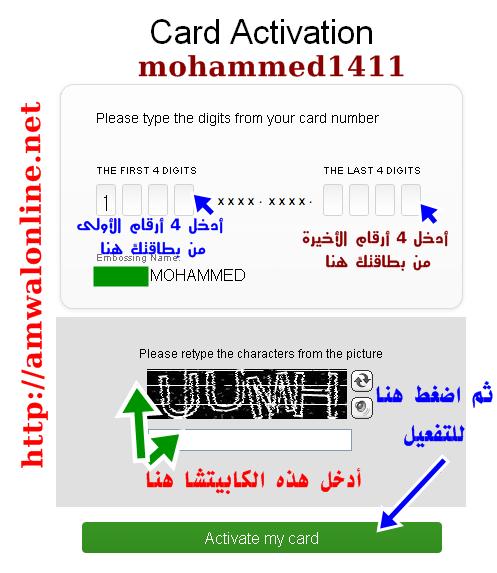 أحصل على بطاقة Prepaid MasterCard مجانا . Capture-20130402-121741_zpsd4a250d8