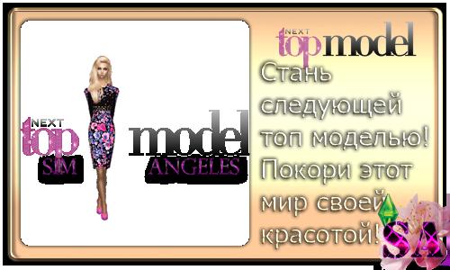 Sim Angeles Ролевая по Sims 2 симс The sims sims Sim Angeles Role Sims - Портал 43C043F0_zpsb08f6ac7