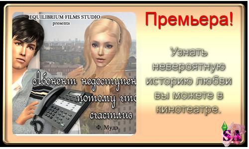 Sim Angeles Ролевая по Sims 2 симс The sims sims Sim Angeles Role Sims - Портал 6-12_zpsd9794a74