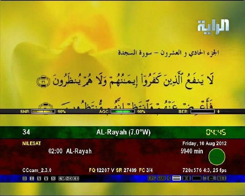 ترددات القنوات الاسلامية على مدار النايل سات 59f230b5