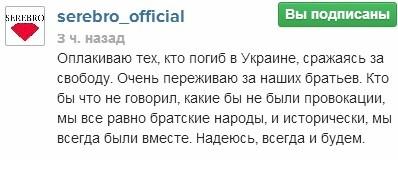 СМИ о группе Серебро 06237_zps289554da