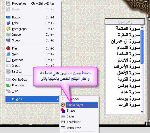 شروحات مجمعه لكيفية عمل أسطوانات أسلاميه ودعويه .. Image002-1