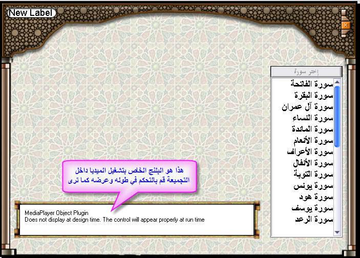 شروحات مجمعه لكيفية عمل أسطوانات أسلاميه ودعويه .. Image003-1