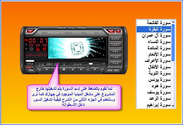 شروحات مجمعه لكيفية عمل أسطوانات أسلاميه ودعويه .. Image007