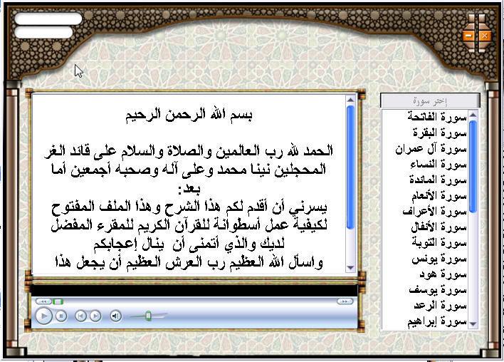 شروحات مجمعه لكيفية عمل أسطوانات أسلاميه ودعويه .. Image011