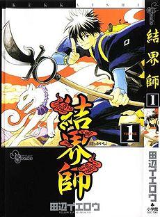 Kekkaishi- Kết giới sư 230px-Kekkaishi_cover_volume01_zps61b472f2