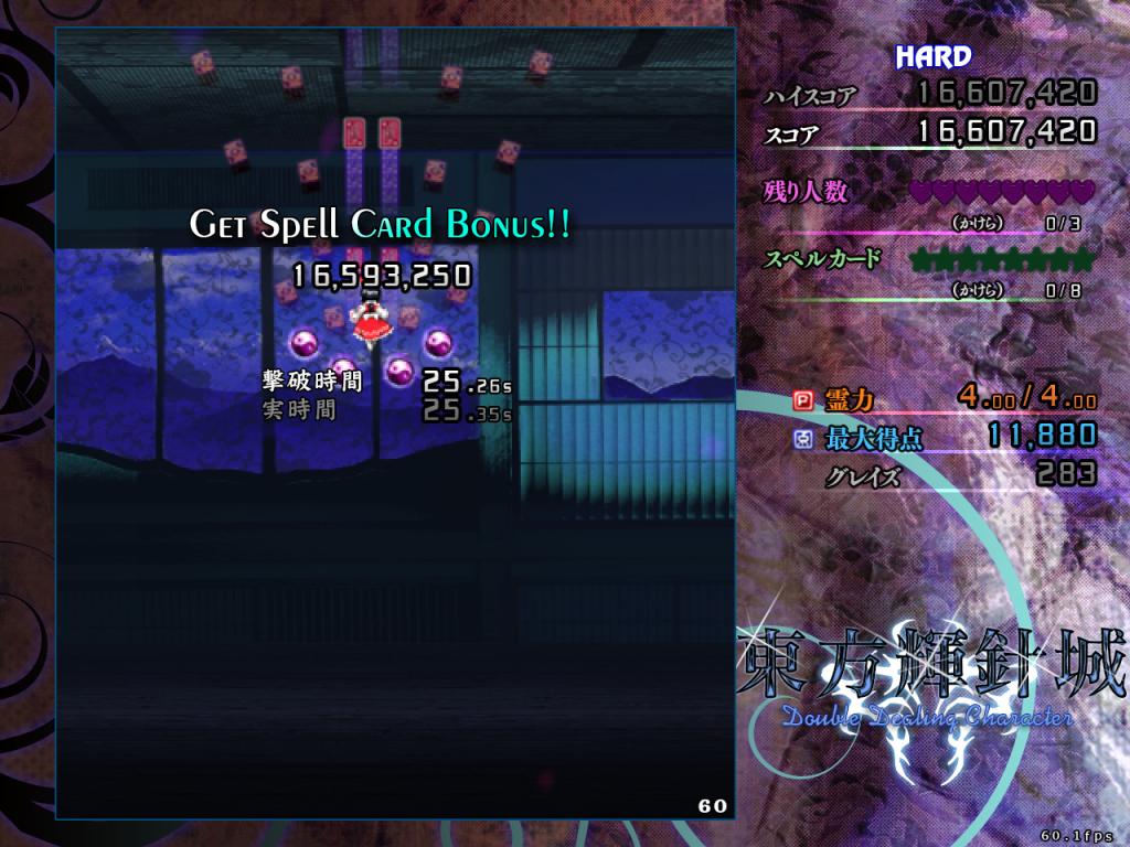 Touhou 14 spell card-uitdaging: Shingeki no Kobito - Pagina 2 Hard_zps458b4e0a