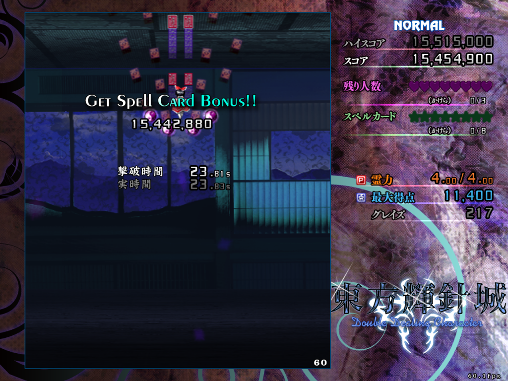 Touhou 14 spell card-uitdaging: Shingeki no Kobito - Pagina 2 Normal_zps5846ce21