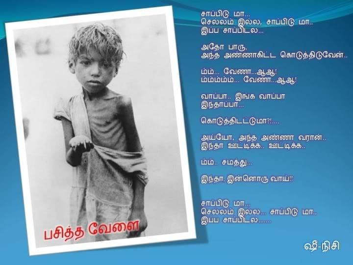 பசித்த வேளை Pasithavelai1