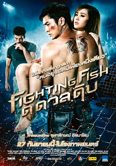 Fighting Fish (2012) Fighting-Fish-2012_zps8df1fbf4