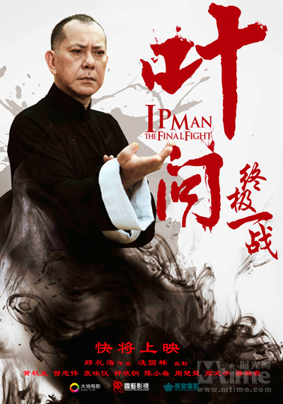 Ip Man: The Final Fight (2013) Ip-Man-The-Final-Fight-poster_zpsc8a02ad6