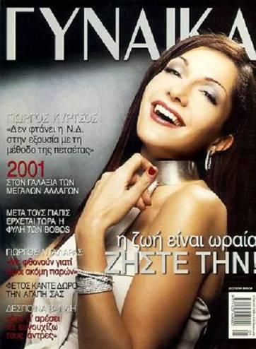 Καλύτερο εξώφυλλο περιοδικού [Vol.7] 0310_zpsd37d9028