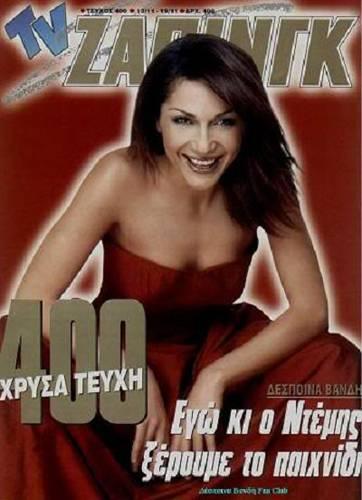 Καλύτερο εξώφυλλο περιοδικού [Vol.5] 08_zpsa429b580