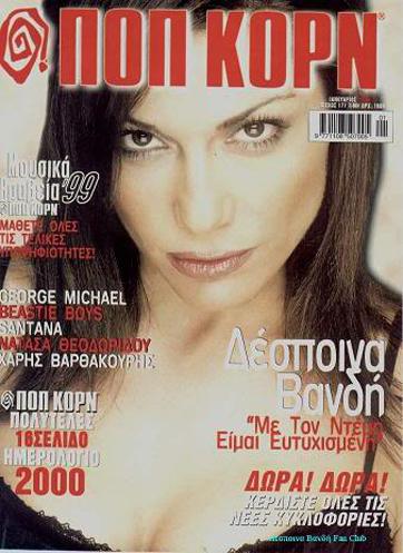 Καλύτερο εξώφυλλο περιοδικού [Vol.6] PopCorn_1_zpsa21a84ce