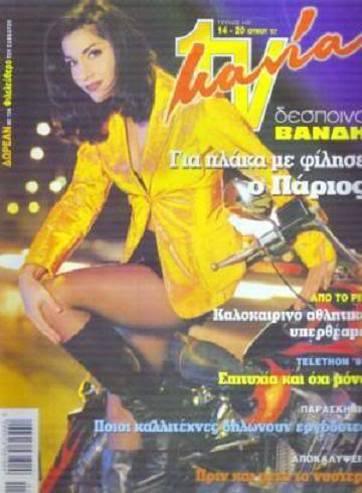 Καλύτερο εξώφυλλο περιοδικού [Vol.5] Tv_Mania_zps0bc695bc