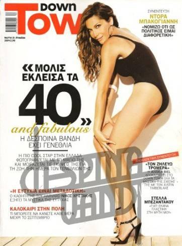 Καλύτερο εξώφυλλο περιοδικού [Vol.8] Phoca_thumb_l_exofullo_zpsf1ed8438