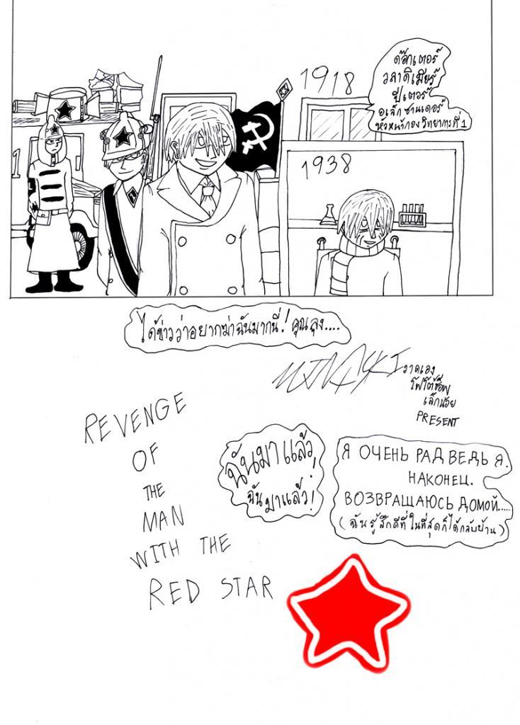 วาดเล่นประทังชีพไม่งั้นลงแดงตายก่อน - Page 3 No0_zps31ddd16d