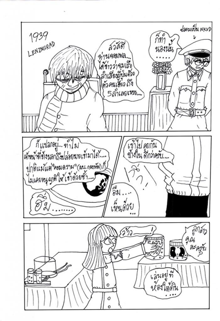 วาดเล่นประทังชีพไม่งั้นลงแดงตายก่อน - Page 3 No1_zps835aaced