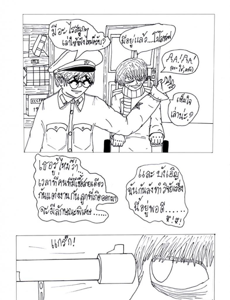 วาดเล่นประทังชีพไม่งั้นลงแดงตายก่อน - Page 3 No2_zps098a45ac