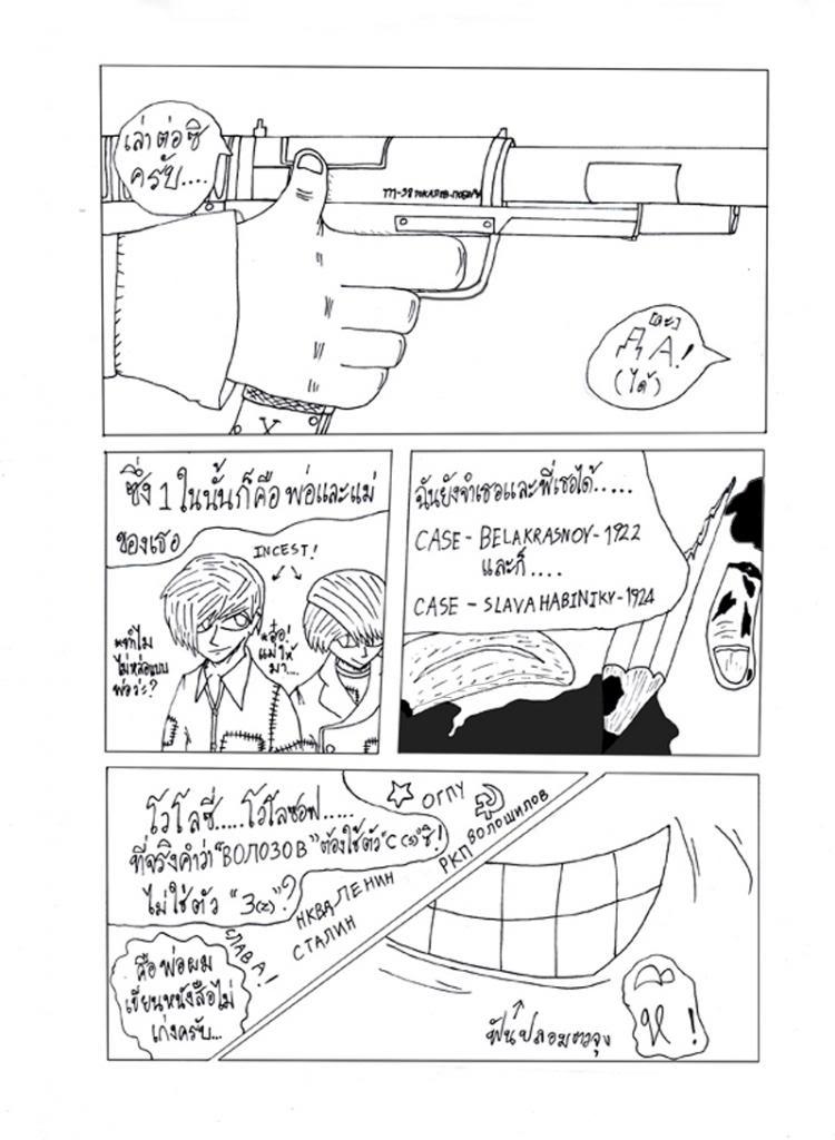 วาดเล่นประทังชีพไม่งั้นลงแดงตายก่อน - Page 3 No3_zps872ddb06