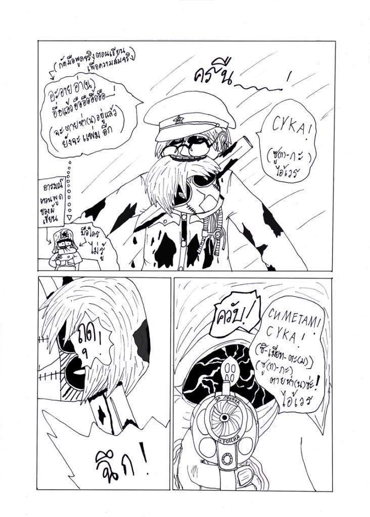 วาดเล่นประทังชีพไม่งั้นลงแดงตายก่อน - Page 3 No7_zpsae2e1f08