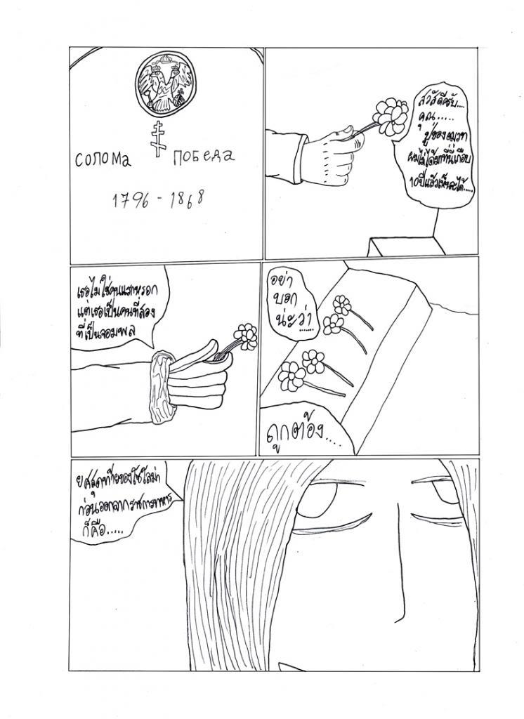วาดเล่นประทังชีพไม่งั้นลงแดงตายก่อน - Page 4 P10_zps22b48f68