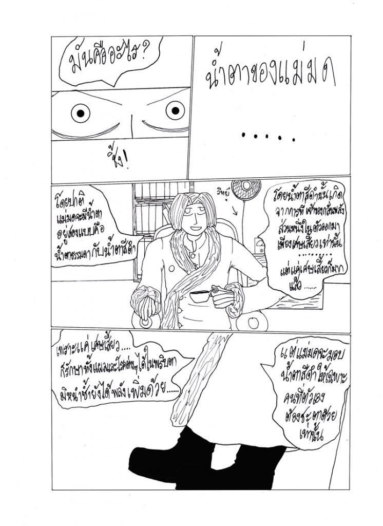 วาดเล่นประทังชีพไม่งั้นลงแดงตายก่อน - Page 4 P6_zps8948efcc