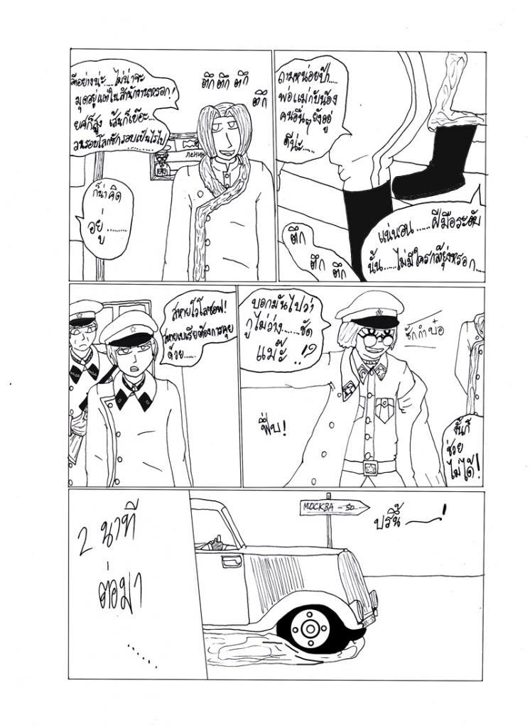 วาดเล่นประทังชีพไม่งั้นลงแดงตายก่อน - Page 4 P8_zps64369247