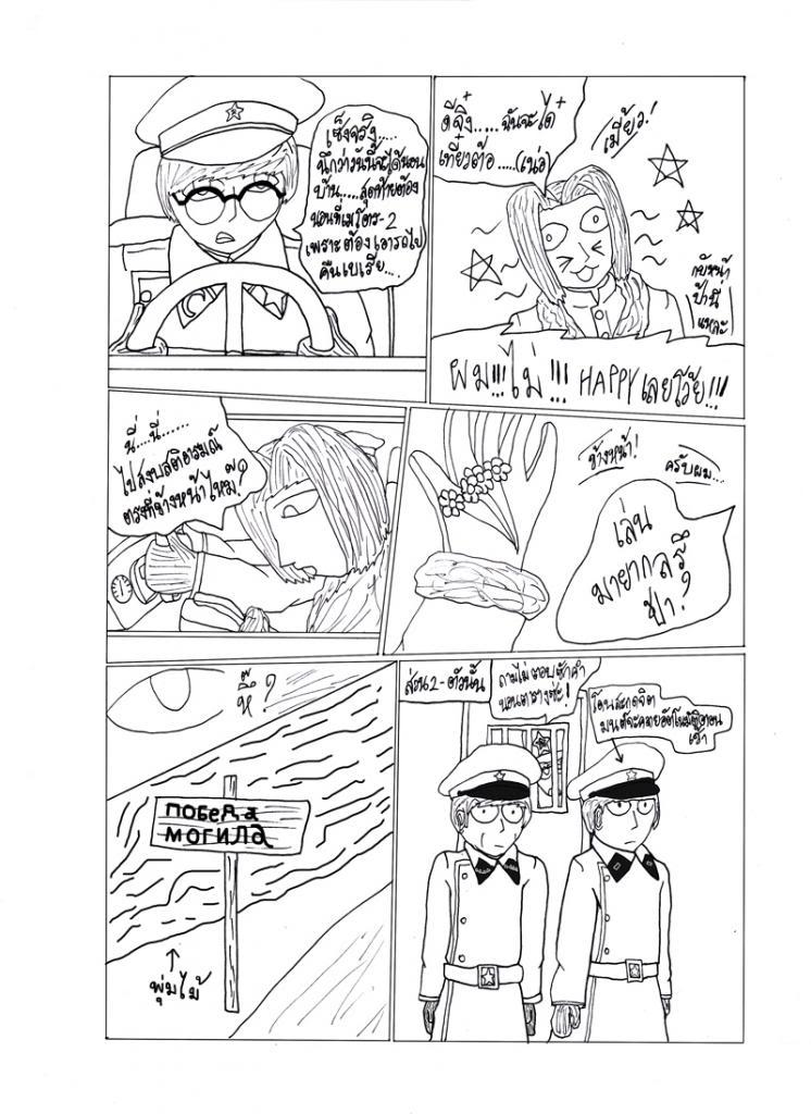 วาดเล่นประทังชีพไม่งั้นลงแดงตายก่อน - Page 4 P9_zps65594f10