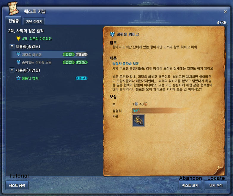 Blade & Soul Quest_log_zpsed37302a