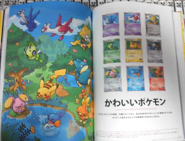 [Nintendo] L'univers Pokémon IMG_20161102_190908_zpsxfzpohgw
