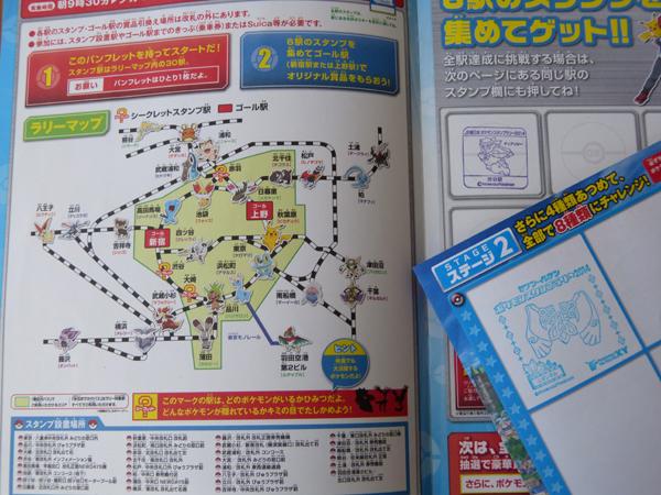 [Nintendo] Pokémon tout sur leur univers (Jeux, Série TV, Films, Codes amis) !! - Page 39 P1090174_zps70b0ba11