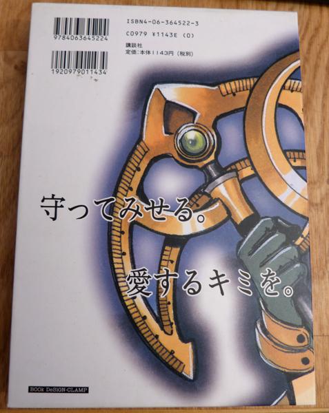 Tsubasa Reservoir Chronicle: la réédition en volumes doubles - Page 3 P1090190_zpsb23674b2
