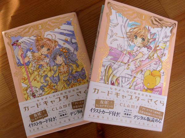 Nouvelle édition de Card Captor Sakura en 9 volumes P1120170_zps82ol0u1h
