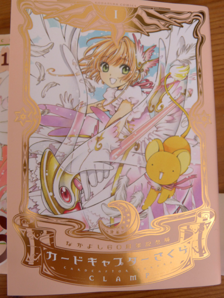 Nouvelle édition de Card Captor Sakura en 9 volumes P1120172_zpsyzy5szti
