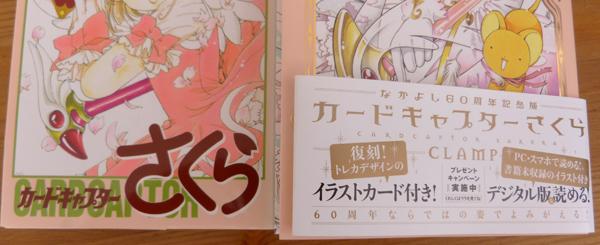 Nouvelle édition de Card Captor Sakura en 9 volumes P1120173_zps2gqvvn9x