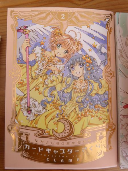 Nouvelle édition de Card Captor Sakura en 9 volumes P1120179_zpskw6e4csk