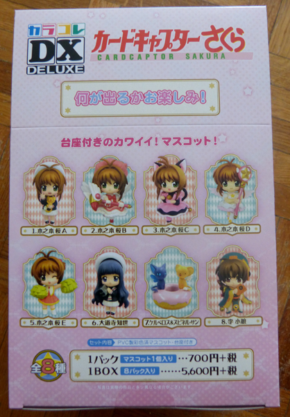 Vos goodies Card Captor Sakura P1140195_zpsr25dap7y