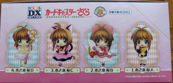 Vos goodies Card Captor Sakura P1140196_zpsayple6n9