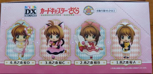 Vos goodies Card Captor Sakura P1140196_zpsayple6n9